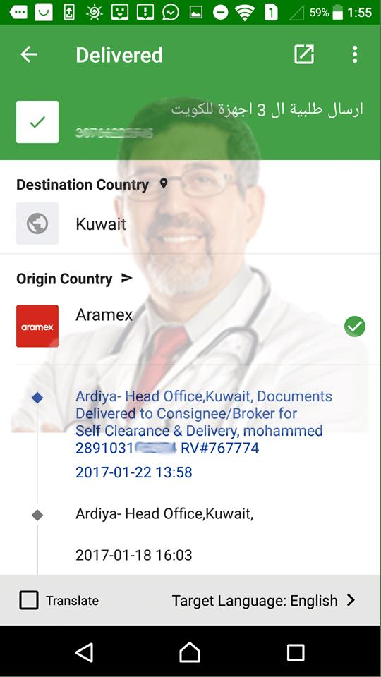 جهاز تطويل العضو في الكويت