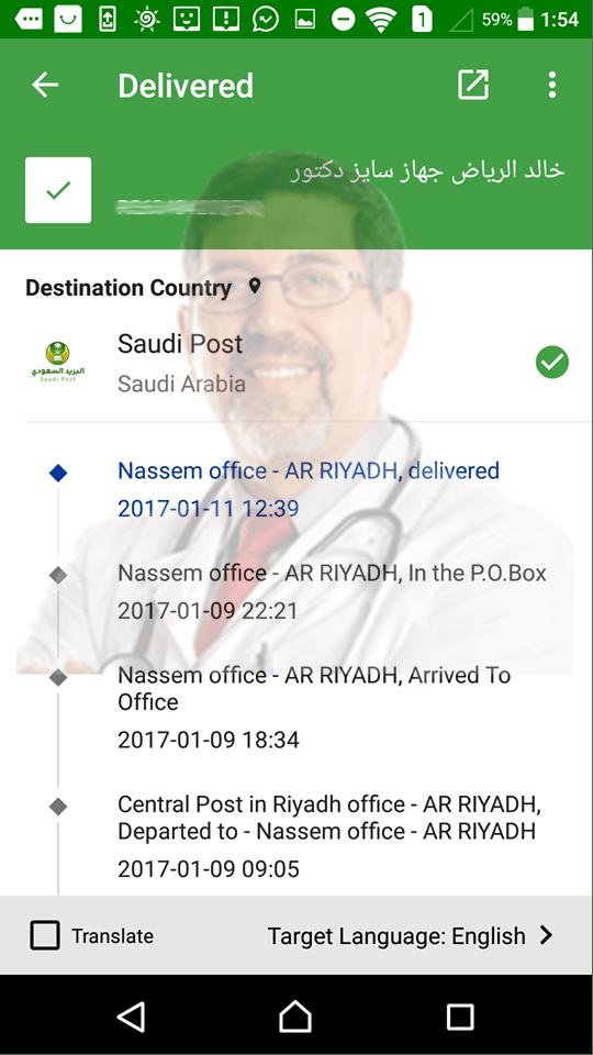 جهاز تكبير العضو الذكري في السعودية