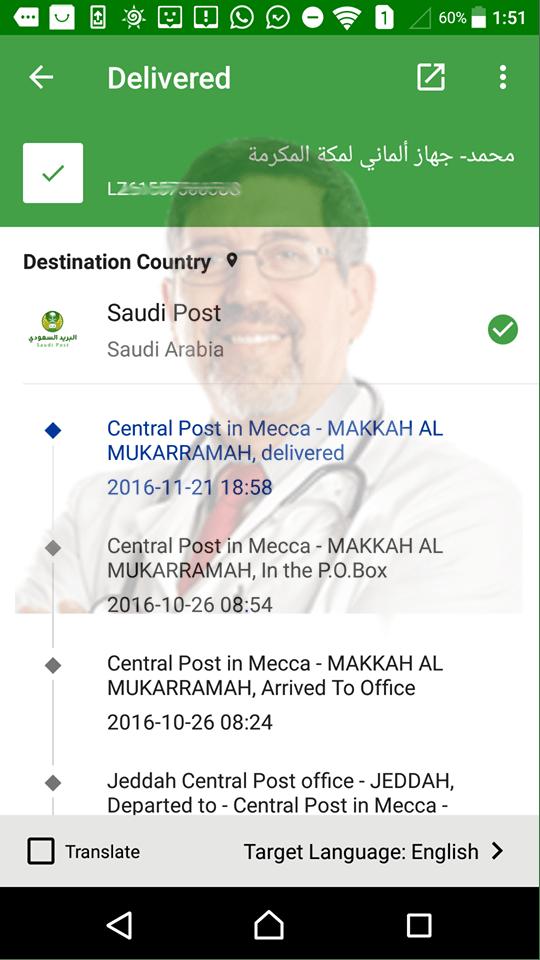 بني ماستر برو في السعودية
