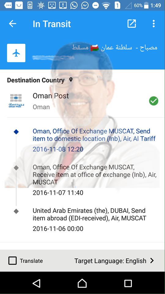 تكبير الذكر في سلطنة عمان