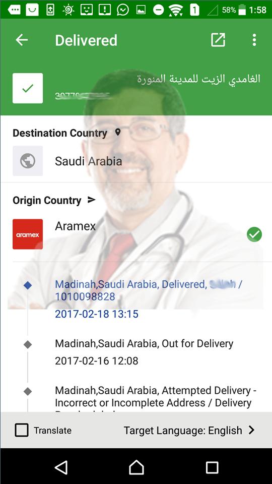 تكبير الذكر في السعودية