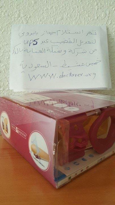 saudi-arabia-delivery