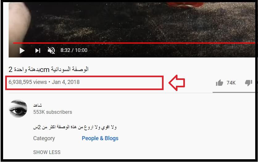 فيديو الوصفة السودانية